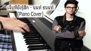 เจ็บที่ยังรู้สึก Ost. U-Prince - นนท์ ธนนท์ (Piano Cover) | Pleumbluebeans