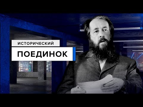 Исторический батл. Солженицын.