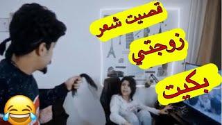 مقلب قصيت شعر زوجتي- بكيت عنجد - خالد النعيمي