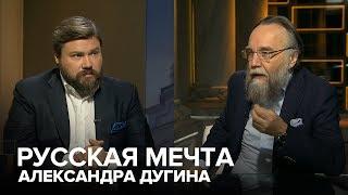 Русская мечта Александра Дугина