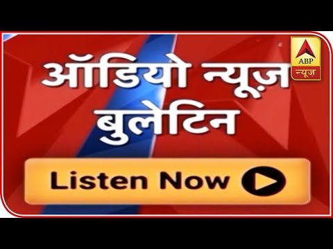 Audio Bulletin: Ayodhya Case Hearing Adjourned To Jan 29 | ABP News