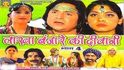 lakha banjara ki dewani Part 04 || लाखा बंजारा की दीवानी भाग 04 || Singer prem chand || Trimurti