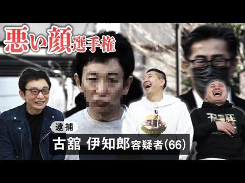 悪い顔選手権【古舘伊知郎さん編】