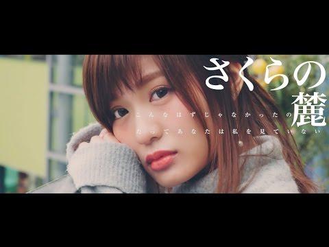 "alcott ""さくらの麓"" OFFICIAL MV"