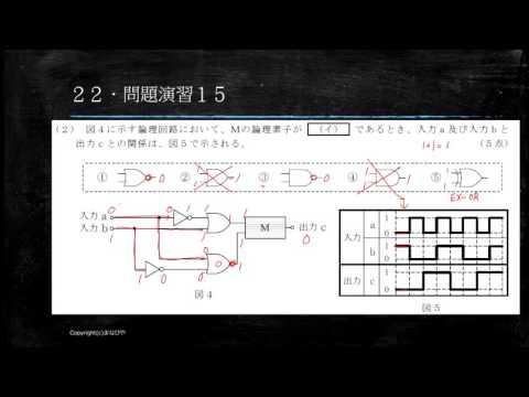 【工事担任者試験】論理回路22 問題演習15