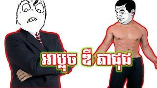 Troll អាប្លុចឌឺតាជុជ part 01, KhmerTroll Everyday ( Troll Khmer funny clip)