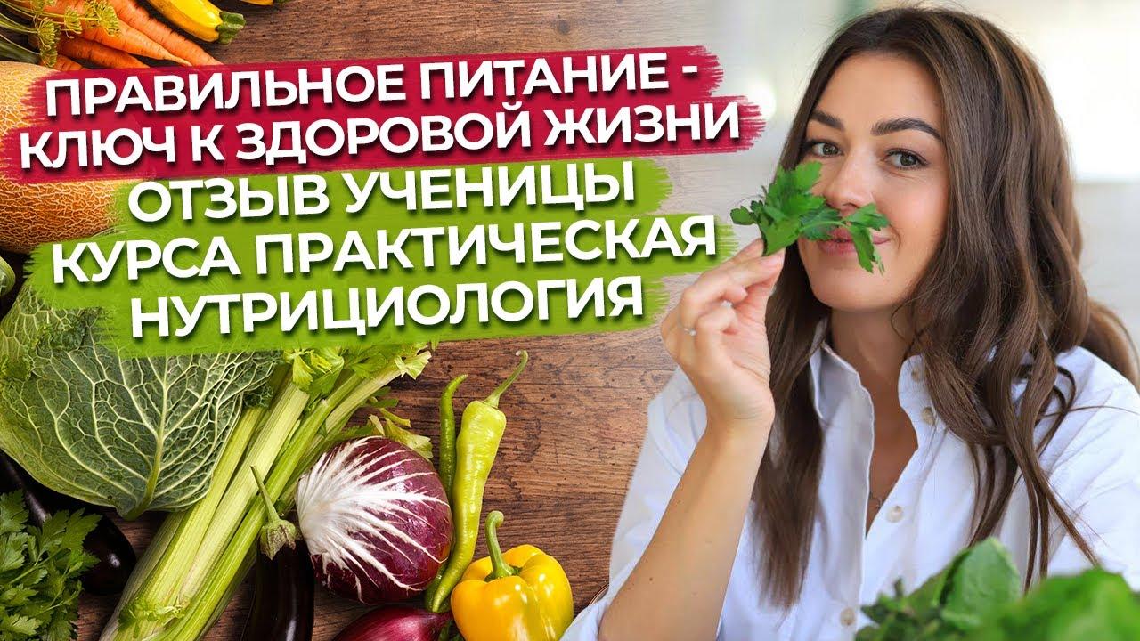 Правильное питание - ключ к здоровой жизни! / Отзыв ученицы о программе здорового питания