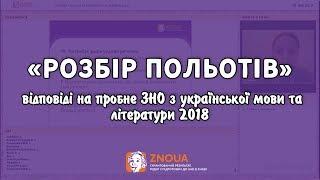 «Розбір польотів» - відповіді на пробне ЗНО з української мови / ZNOUA