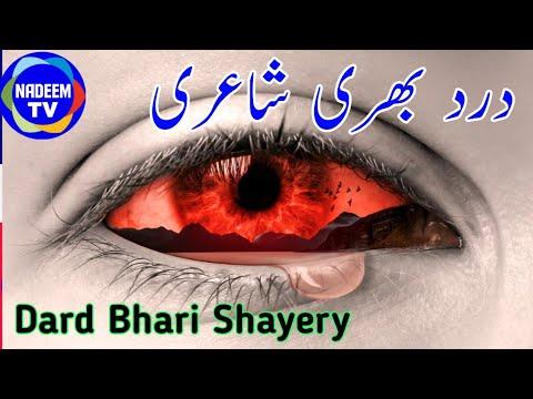 Dard Bhari Shayari| 2line New Urdu Poetry|Urdu Sad Poetry|2Line Shayery|By Nadeem Tv