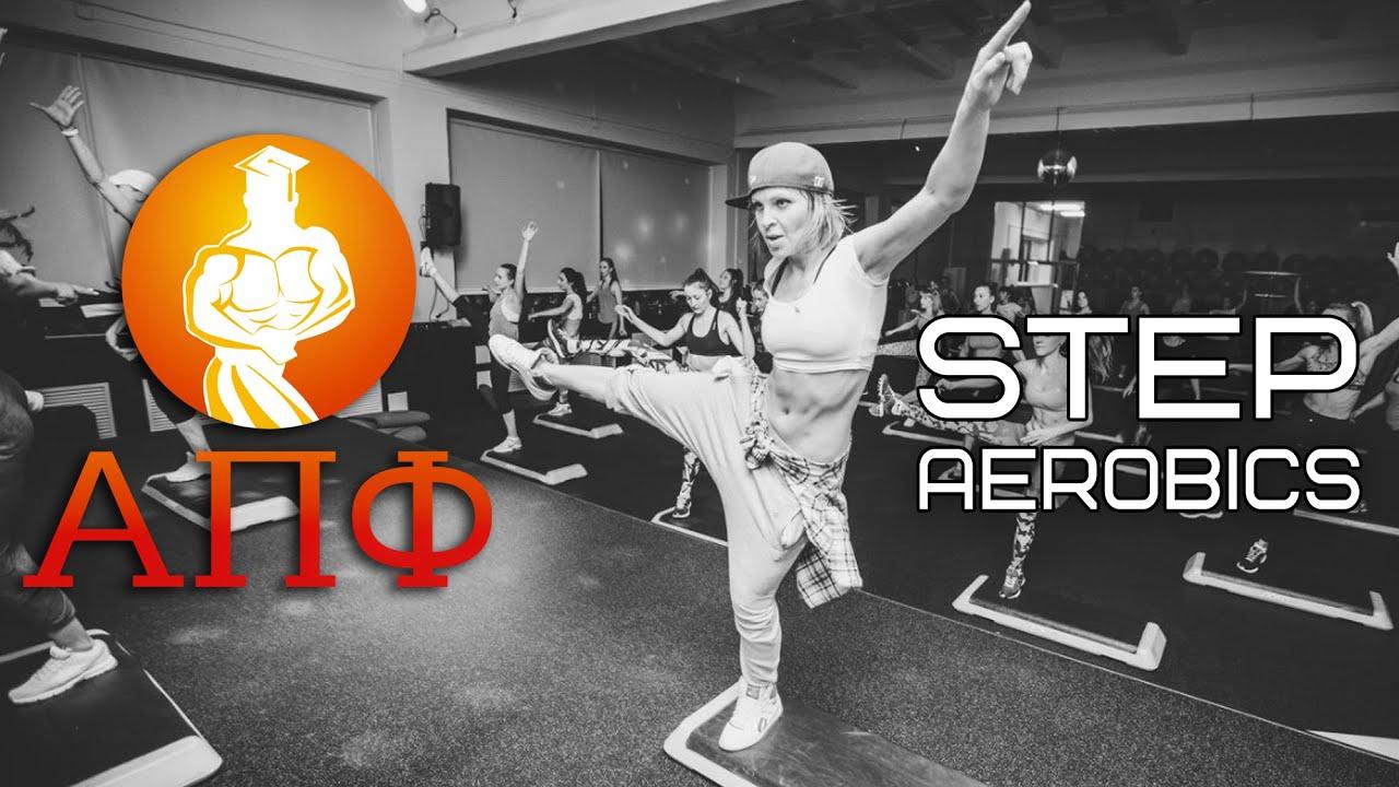 АПФ: Инструктор групповых программ - Step Aerobics