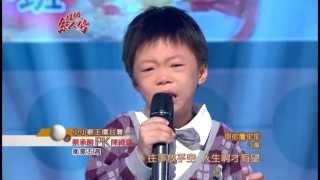 103.9.7 超級紅人榜 蔡承融─甲你攬牢牢(江蕙)