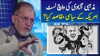 Religious Freedom & USA Motives | Orya Maqbool Jan | Harf E Raaz