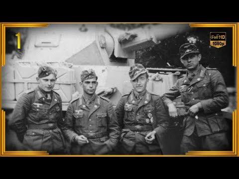 Откровения немецкого истребителя танков. Часть 1
