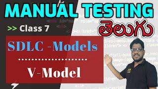 Sdlc models And V model Telugu -(తలగ ) - Class 7