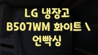 LG냉장고일반 B507WM화이트 unboxing HSN…