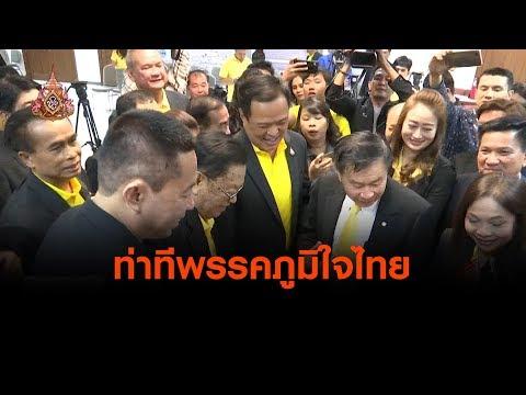 ท่าทีพรรคภูมิใจไทย : มุม(การ)เมือง (14 พ.ค. 62)