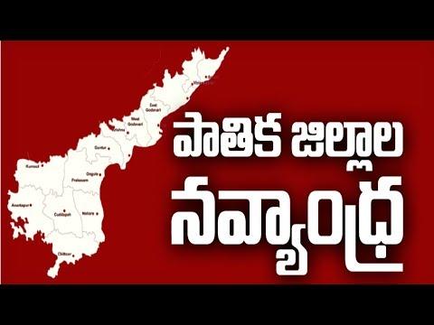 పాతిక జిల్లాల నవ్యాంధ్ర    Debate on 25 Districts in AP    The Fourth Estate - 04 -08 -17