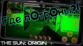 Прохождение Игры The Sun: Origin На Андроид. Сталкер На Андроид +ссылка на скачивание / Видео