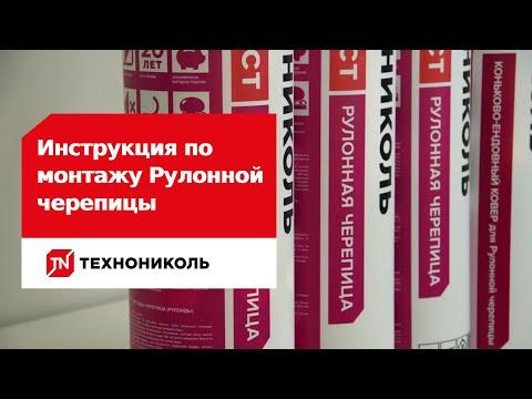 Инструкция по монтажу Рулонной черепицы  ТЕХНОНИКОЛЬ