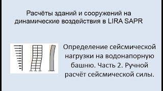 Расчёт зданий и сооружений на динамические воздействия в Lira Sapr Урок 16