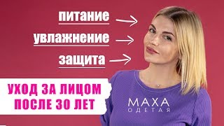 Уход за кожеи лица после 30 лет Советы из личного многолетнего опыта