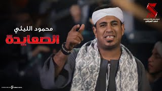 لأول مرة أغنية اللي ابوه صعيدي ميخافش غناء محمود الليثي