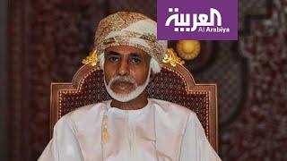 شاهد تفاعل العمانيين على مواقع التواصل مع خبر وفاة السلطان قابوس بن سعيد