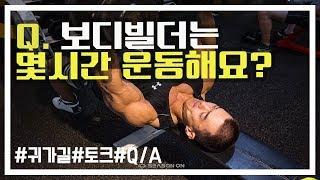 보디빌더는 운동몇시간하나요 김성환질문간단설명
