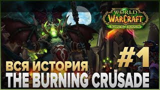 ВЕСЬ СЮЖЕТ - World of Warcraft: The Burning Crusade #1