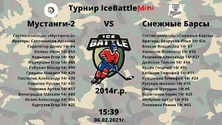 Турнир IceBattleMINI. Королёвские Львы VS Мустанги-1. Мустанги-2 VS Снежные Барсы