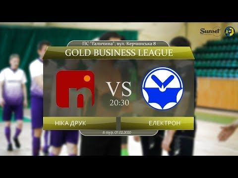 LIVE | Ніка Друк - Електрон (8 тур. Gold Business League)