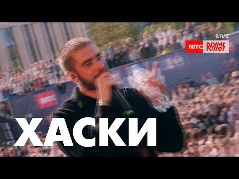 Хаски - Live @ Лужники. Rhymes Show. Москва 03.08.2019