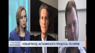 Сирия в контексте евразийской интеграции: взгляды из России, Турции и США