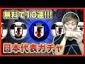 【ウイイレアプリ2018】おかえり〇〇!無料「日本代表ガチャ」10連で奇跡の引き!ワールドカップ2018イベント!