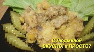 Мясо с картошкой в сливочном соусе по-домашнему.