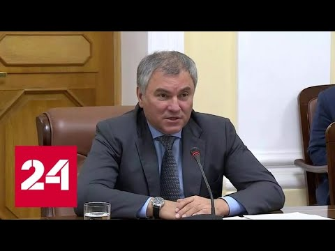 Вячеслав Володин прибыл в Ереван - Россия 24