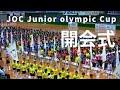 JOCジュニアオリンピックカップ第25回全国都道府県対抗中学バレーボール大会開会式