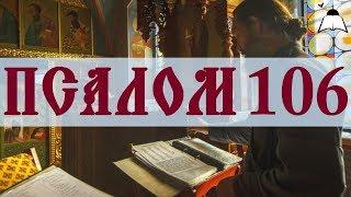 Псалом 106   Слушать Давидовы псалмы