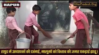 UP Primary School के अध्यापकों की देखें दबंगई // Hapur News // Uttar Pradesh
