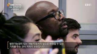 EBS 다큐프라임 - '4차 산업혁명시대 교육대혁명' 3부- 대학, 변해야 산다_#001