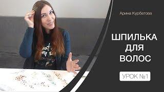 Украшение для волос своими руками. Видео урок как сделать шпильку Арины Курбатовой.