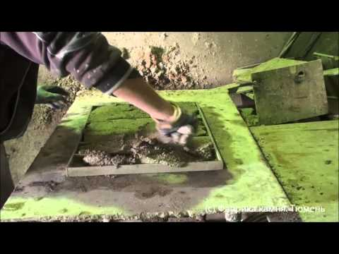 Производство искусственного камня в Тюмени.