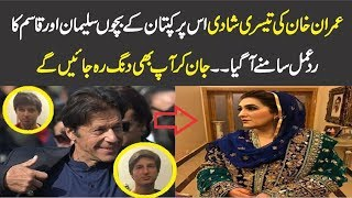 Imran Khan Sons Reaction On Third Marriage