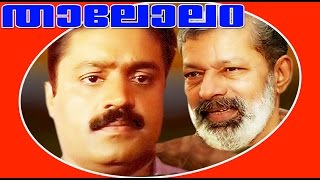Thalolam | Malayalam Superhit Full Movie | Suresh Gopi & Rehna