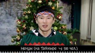 языковой фейерверк коренные народы поздравляют с новым годом