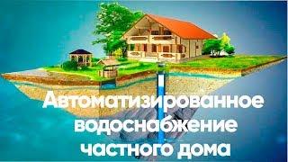 Водоснабжение частного дома из скважины Вар.№2