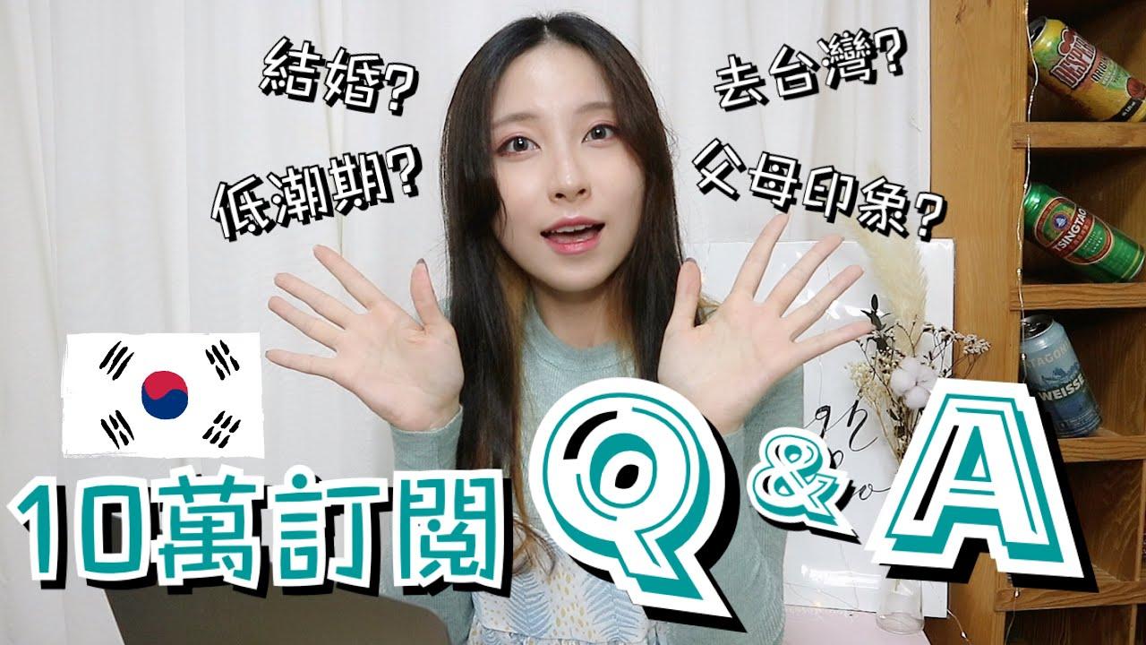 10萬訂閱回饋Q&A!!跟韓國男友何時結婚?我父母剛開始不喜歡他?低潮期我都在幹嘛?