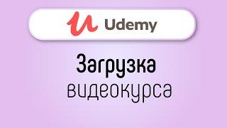 как создать видеокурс на udemy? Инструкция, как добавить первые видео в уроки в свой курс на udemy