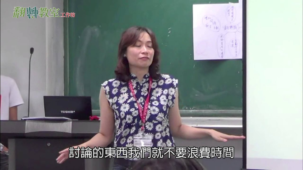 藍偉瑩 翻轉學習的探究合作4 - YouTube