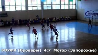 Гандбол. БВУФК (Бровары) - Мотор - 12:12 (1 тайм). Детская лига, 2-й тур, 2001 г.р.